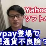paypayの登場で仮想通貨決済は不要?