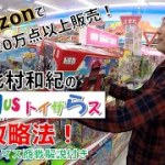 【せどり】トイザらスせどり仕入れ術! 転売商品の見方や値札クリスマス商戦の解説動画です。