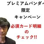 【転売 せどり】プレミアムバンダイ限定キャンペーンと 必須カード明細チェック