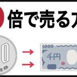 100円の商品を1000円で売る方法【ネットビジネス】