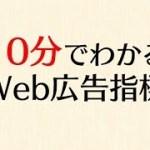 10分でわかるWeb広告の指標【アフィリエイトをやるなら絶対に知っておくべき】