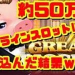 【実験】1回転5000円を100回転!オンラインスロットのThe Great Pigsby回したったwww