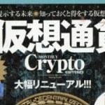 (183)月刊仮想通貨 2019年3月号 vol,12 紹介音声