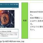 【2019/01/29】イラン、独自仮想通貨発行、ブロックチェーンスマホを日本で販売開始など。〜Three news of Crypto currency〜
