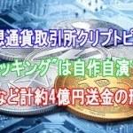 仮想通貨取引所クリプトピアハッキングは自作自演? イーサリアムなど計約4億円送金の形跡も