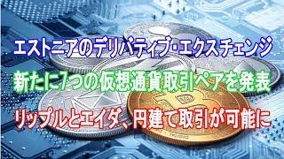デリバティブ・エクスチェンジ、新たに7つの仮想通貨取引ペアを発表|リップル(XRP)とエイダコイン(ADA)は円建て取引が可能に