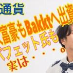 仮想通貨:先見の明がある香港富豪もBakktへ出資!? 懐疑的なバフェット氏も実は・・・。【暗号通貨】