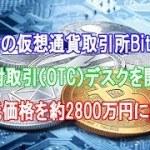 米国のBittrex取引所が相対取引(OTC)デスクを開設、最低価格を約2800万円に設定【仮想通貨】