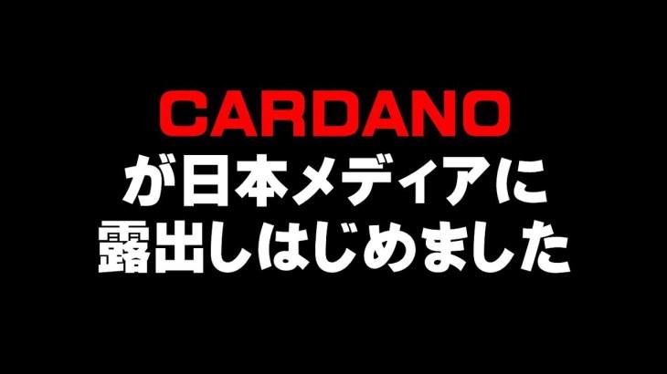 CARDANO が日本メディアに 露出しはじめました!!仮想通貨(ADA)で億り人を目指す!近未来戦士ヒロミの暗号通貨ライフ