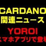CARDANO 関連ニュース  YOROI スマホアプリで登場!!仮想通貨(ADA)で億り人を目指す!近未来戦士ヒロミの暗号通貨ライフ