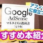 【アフィリエイトおすすめ本】Google AdSense マネタイズの教科書[完全版] を読みました!
