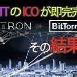 【ICO】BitTorrentトークンがICOで即完売|アップデート仮想通貨大学