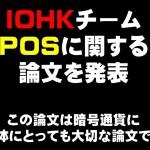 IOHKチーム POSに関する 論文を発表!仮想通貨(ADA)で億り人を目指す!近未来戦士ヒロミの暗号通貨ライフ