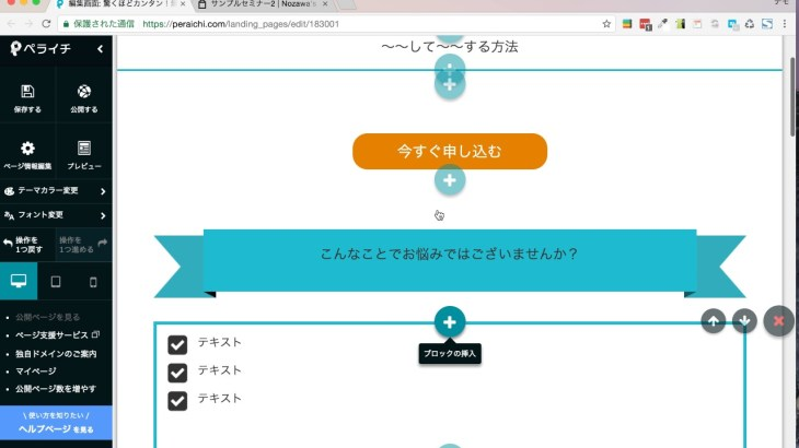LP制作ツールペライチとネットショップSTORES.jpを連携する方法