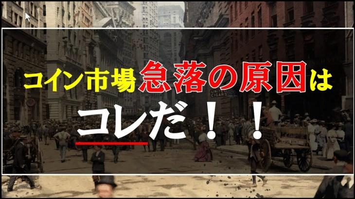 仮想通貨News:今回の暴落原因はコレだ!
