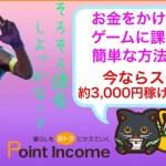 【タダでゲームに課金したい!】おすすめポイントサイトの解説と使い方!【Point Income】