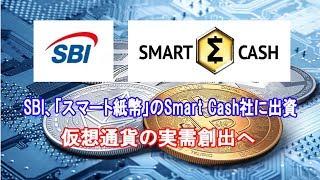 SBI、ビットコインの「スマート紙幣」で知られるコールドウォレット企業に出資|仮想通貨の実需創出へ