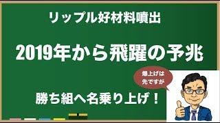 上田達也 仮想通貨TRADE検証 リップル!勝ち残るのはこのコインでしょう。世界中の様々な企業が注目しています。