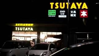 TSUTAYA共立大前店でせどり