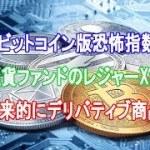 ビットコイン版恐怖指数 仮想通貨ファンドのレジャーXが発表 将来的にデリバティブ商品も