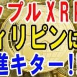【仮想通貨】リップルXRP フィリピンに躍進キター!!【暗号通貨】