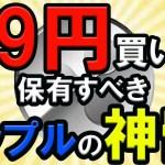 【仮想通貨】リップル(XRP)の神髄!30円台で不安な方見て下さい。