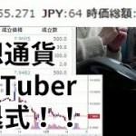 仮想通貨YouTuberの引退式!!これからの展望【ニート】