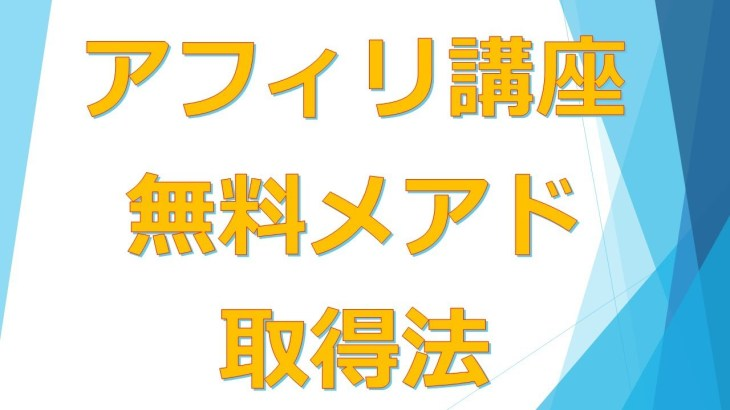 無料メール登録方法 【副業アフィリエイト講座】動画アフィリエイトで稼ぐための最新情報チャンネル