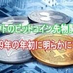 バックトのビットコイン先物開始日「年初に明らかに」 仮想通貨市場にとって不透明感の払拭なるか