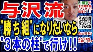 """【与沢翼】""""勝ち組""""になりたいなら""""3本の柱""""で行け!!【仮想通貨】"""