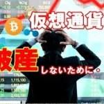 仮想通貨で破産しないために堅実な投資をしよう!【資金管理】〔暗号通貨)