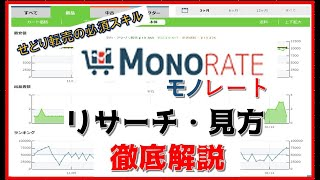 【せどり】モノレートリサーチ・見方解説!初心者さん必見です!