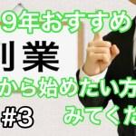 【副業 / ネットビジネス】2019年オススメ副業 #3