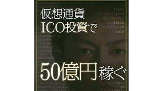 (345)仮想通貨ICO投資で50億円稼ぐ 三崎優太 紹介音声