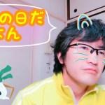 【毎日社蓄生活でもネットビジネス日記】黄色ジャージ43歳の朝 byはまちゃんTV