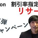 【転売 せどり】割引率を指定してAmazonの商品をリサーチできるサイト。第二弾100億円キャンペーン準備中!!
