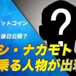 仮想通貨・ビットコイン(BTC)ニュース「『天才サトシナカモト』を名乗る人物が登場」他(2019/02/12)