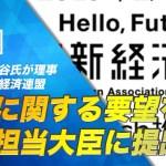 仮想通貨・ビットコイン(BTC)ニュース「楽天の三木谷氏が代表理事の連盟、「仮想通貨規制に関する要望」を提出」他(2019/02/14)