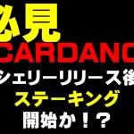 CARDANO シェリーリリース後 ステーキング 開始か!?仮想通貨(ADA)で億り人を目指す!近未来戦士ヒロミの暗号通貨ライフ