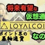 【解説】将来有望な仮想通貨 Loyalcoin (ロイヤルコイン)は、ポイント界の基軸通貨となりうる!? アップデート仮想通貨大学