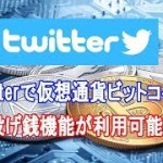 Twitterで仮想通貨ビットコインの投げ銭機能が利用可能に 同社CEOからは賞賛の声