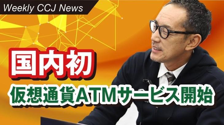 【Weekly CCJ News】2/7〜2/14の仮想通貨ニュース