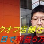 【中古せどり】ブックオフ店舗仕入れ★半日で利益5万円!!