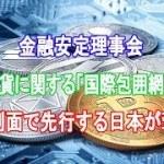 金融安定理事会、仮想通貨に関する「国際包囲網」構築へ|規制面で先行する日本が牽引