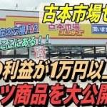 【古本市場せどり】1商品で利益1万円以上!?ライバル不在の穴場ご紹介!!