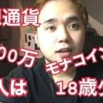 【仮想通貨】1500万円分のモナコインが流出!?18歳の少年が犯人???暗号通貨