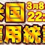 【指標】3月8日(金)22時30分「米国雇用統計」【海外FX/仮想通貨】