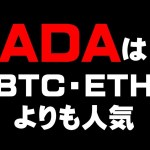 ADAは BTC・ETH よりも人気!!仮想通貨(ADA)で億り人を目指す!近未来戦士ヒロミの暗号通貨ライフ