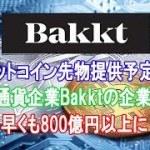 ビットコイン先物提供予定の仮想通貨企業Bakktの企業価値が早くも800億円以上に|CFTCはイノベーション賛成派