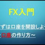 【FX 副業 初心者】口座開設の手順